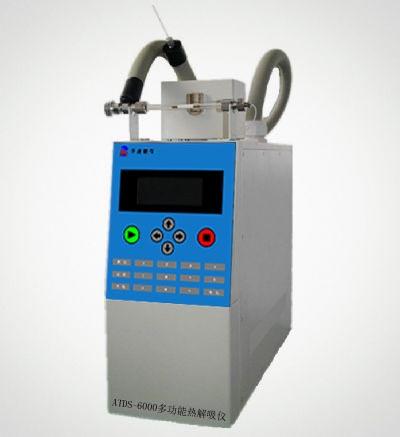 ATDS-6000高效多功能热解析仪